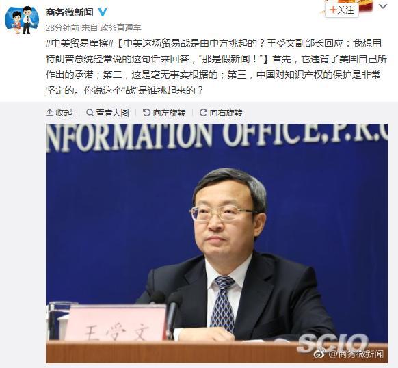中美贸易战是由中方挑起的?王受文:那是假新闻