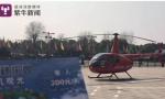 5A景区直升机观光项目 居民叫苦:在家说话全靠吼