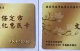 保定市2018年度文化惠民卡将于4月底发行