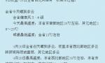 热!今明南京等地天气晴好、最高温将达30℃ 双休日有雨