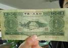 为什么人民币没三元