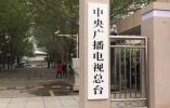 中央广播电视总台揭牌:三台首用中央广电总台呼号
