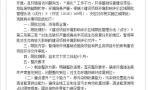 江苏省环保厅重拳出击 对盐城滨海县、大丰区两地实施区域限批