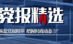 【党报精选】0424