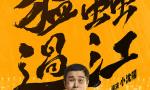 《猛虫过江》曝导演特辑 小沈阳为喜剧拼了命
