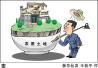 """经济日报:土地权属纠纷不能""""快刀切"""""""
