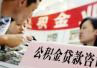 郑州公积金贷款新政:7个工作日内完成审批