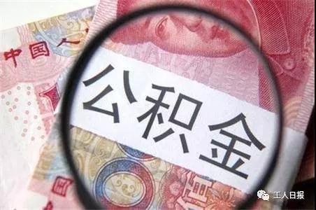 北京赛车pk10正规网址:新变化!单位公积金缴存比例降低 对你影响多大?速看!