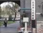 北京市委市政府印发《关于实施乡村振兴战略的措施》