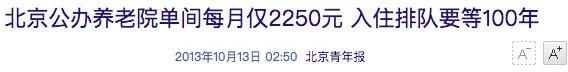 重庆时时彩走势图app:1.76亿独生子女的养老焦虑:不敢死,不敢穷,不敢远行