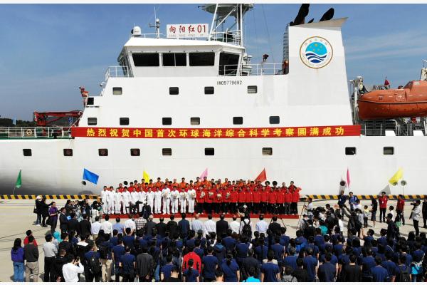 """""""向阳红01""""完成中国首次环球海洋综合科考凯旋"""