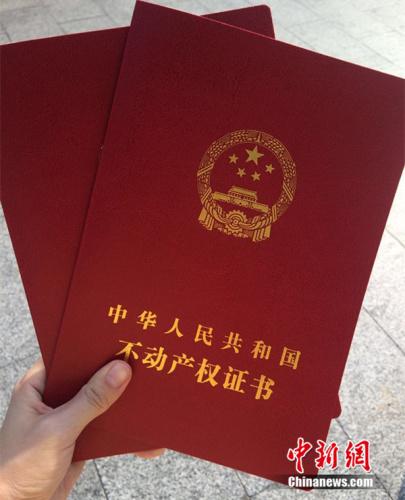 图为不动产权证书。中新网 邱宇 摄