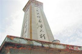 东方红纪念塔塔基破损