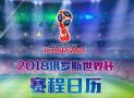 世界杯赛程日历!