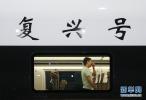 """7月起北京再增12.5对""""复兴号"""" 这些线路经过你家吗?"""