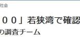 """日本发现二战潜艇""""吕500"""" 原为德国""""U型""""潜艇"""