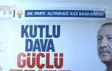 土耳其现任总统埃尔多安赢得连任 百年议会制转变为总统制