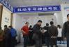 杭州小客车调控新政实施 久摇不中者每年多摇2次