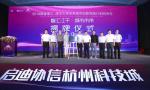 用智能空气洗手 这个名校杭州工作站首批项目亮点多