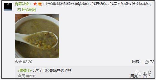 一碗散发红光的绿豆汤引发南北大战 结果他们赢了