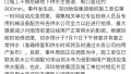 深圳地铁挖断电缆后又挖爆供水管 责任人将被开除