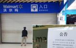 4个月关闭14家店 沃尔玛在华业绩竟迎来转机?
