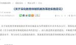江苏发布教育改革实施意见!将研究制定新一轮高考方案