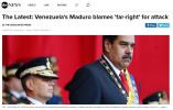委内瑞拉总统遭无人机袭击 指责极右翼暗杀企图