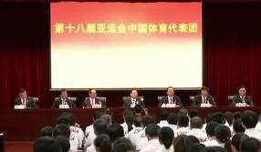 2018雅加达亚运会中国代表团成立