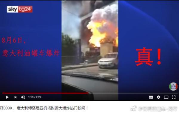 上海發生爆炸?警方辟謠:嫁接義大利油罐車爆炸視頻