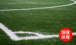 足协杯半决赛开球时间确定 21号鲁能对阵大连