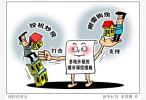 """南京楼市连续20个月止涨,补丁政策填""""炒房""""漏洞"""