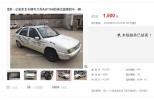 """江宁法院司拍""""千元轿车""""以1500元成交"""