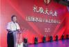 周素明:国缘水晶V系进入千元高端市场,继续引领江苏高端白酒消费潮流
