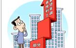 全国首套房贷利率连涨20个月 这座城市再度领跑