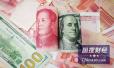 10日人民币对美元汇率中间价报6.8389 贬177个基点