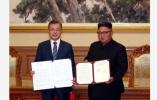 朝韩签署并发表《平壤共同宣言》 中方:欢迎 赞赏