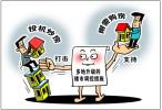 北京11部门联合治理房地产市场乱象:严打投机炒房