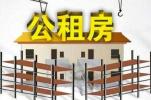 北京再出重拳监管公租房 违规者纳入失信被执行人名单