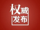 最高人民检察院依法对王晓光、张少春决定逮捕