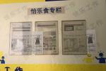 """起底""""上海怡乐食"""":浙江也有分公司 承办多家企业食堂"""