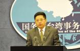 国台办回应金庸逝世:两岸同胞纪念他责无旁贷,要共同弘扬中华文化