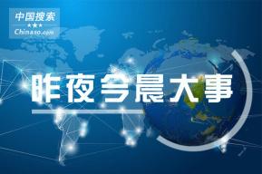 """昨夜今晨大事:网信办""""亮剑""""自媒体乱象 金庸丧礼在香港举行"""