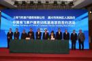 中国商飞牵手嘉兴 两大项目落户秀洲国家高新区