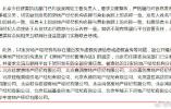 昨夜今晨大事:王毅同巴基斯坦外长紧急通话 杜嘉班纳在海外网站致歉
