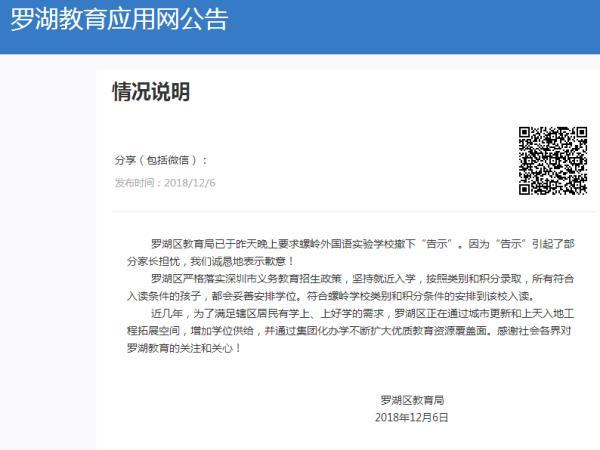 深圳一学校限制50平米以下住房者入学 教育局道歉