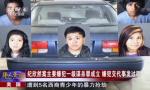 1600天的等待!虐杀中国留学生纪欣然的四名被告,全部获罪!