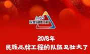 2019丨民族品牌工程——时光赛道,加速奔跑
