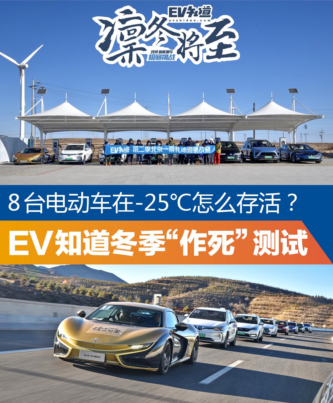 """电动车-25℃怎么活? EV知道冬季""""作死""""测试"""