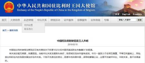 中国驻比利时使馆网站截图